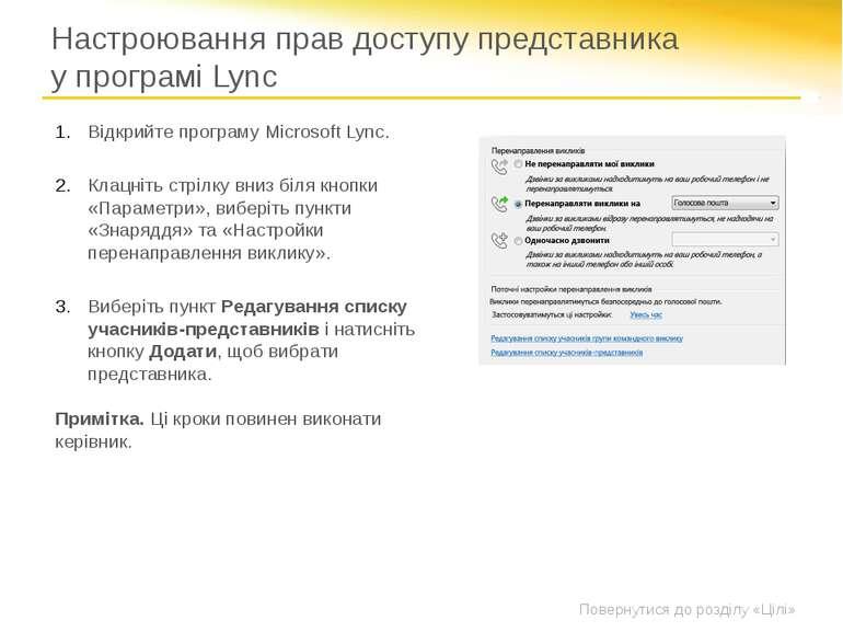 Планування мережної наради від імені керівника Відкрийте програму Outlook і з...