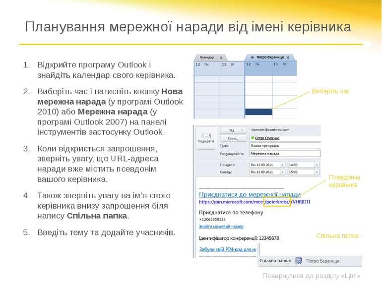 Настроювання параметрів наради Змінення параметрів наради за промовчанням: Ви...