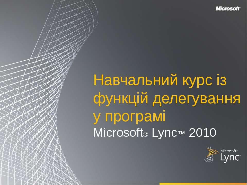 Навчальний курс із функцій делегування у програмі Microsoft® Lync™ 2010