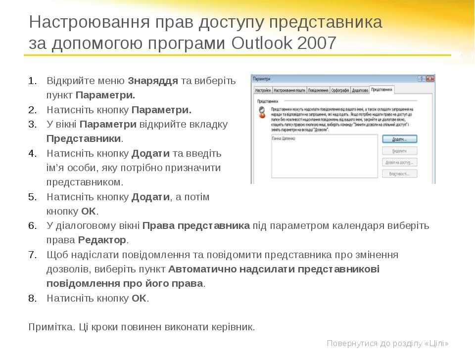 Настроювання прав доступу представника за допомогою програми Outlook 2010 Від...
