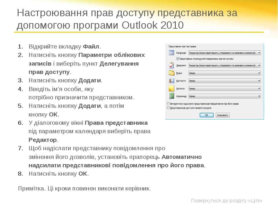 Настроювання прав доступу представника у програмі Lync Відкрийте програму Mic...