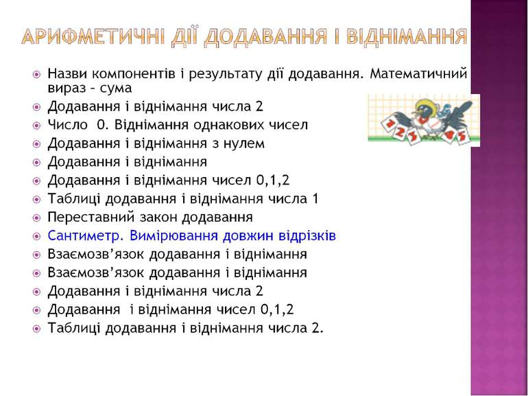 Арифметичні дії додавання і віднімання