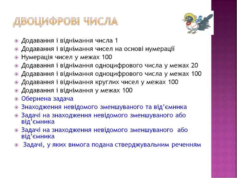 Двоцифрові числа
