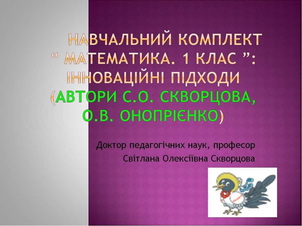 """Навчальний комплект """" Математика. 1 клас """": інноваційні підходи (автори С.О. ..."""