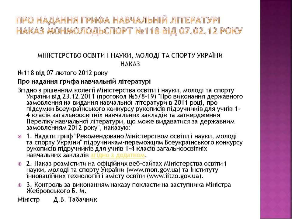 Про надання грифа навчальній літературі Наказ МОНмолодьспорт №118 від 07.02.1...