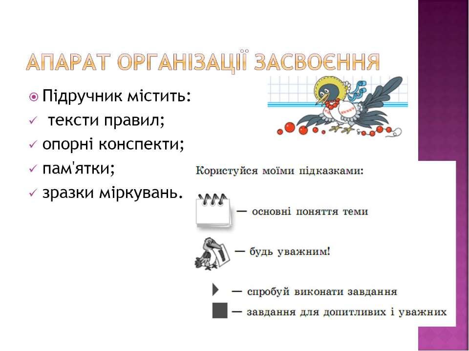 Апарат організації засвоєння