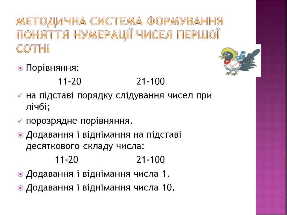 Методична система формування поняття нумерації чисел першої сотні