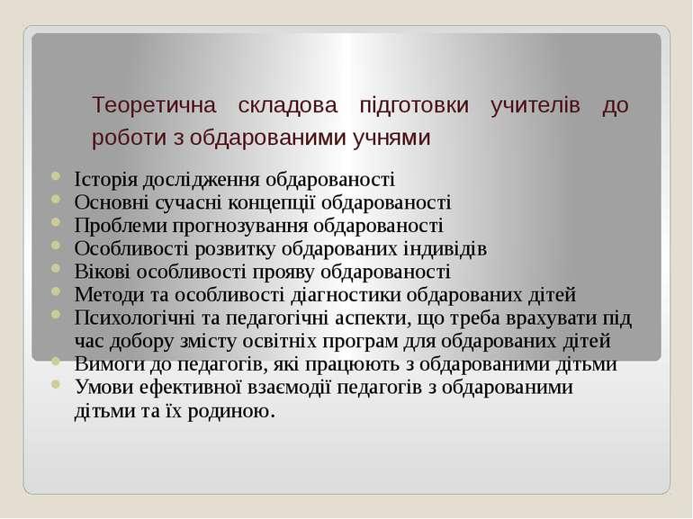 Теоретична складова підготовки учителів до роботи з обдарованими учнями Істор...