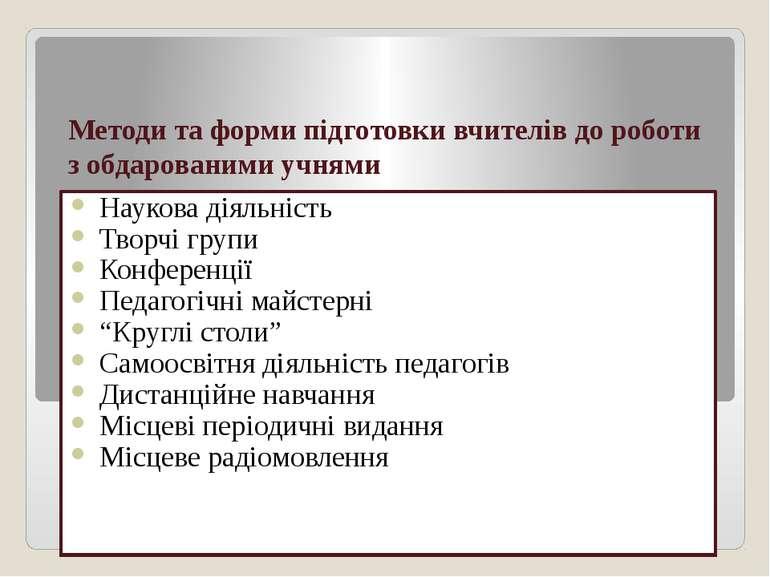 Методи та форми підготовки вчителів до роботи з обдарованими учнями Наукова д...