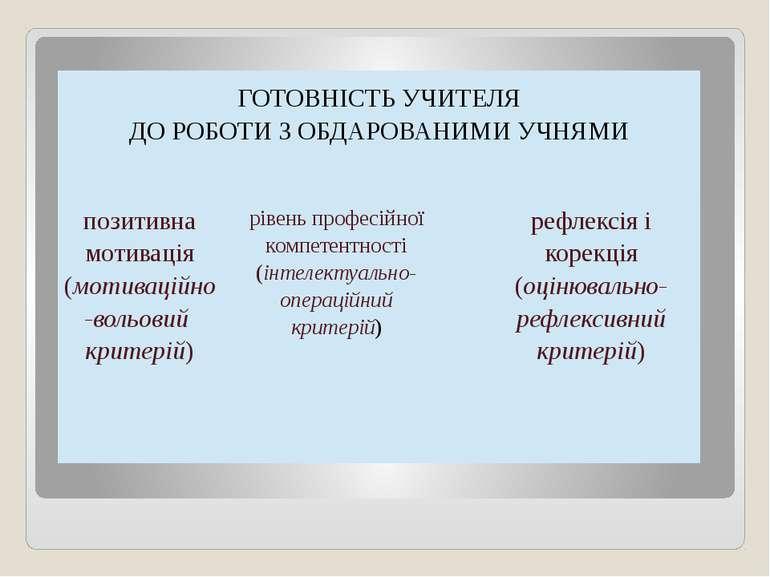 ГОТОВНІСТЬ УЧИТЕЛЯ ДО РОБОТИ З ОБДАРОВАНИМИ УЧНЯМИ  позитивна мотивація (м...