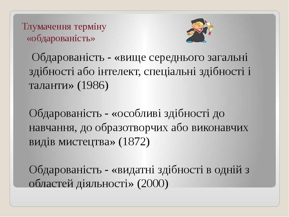 Обдарованість - «вище середнього загальні здібності або інтелект, спеціальні ...