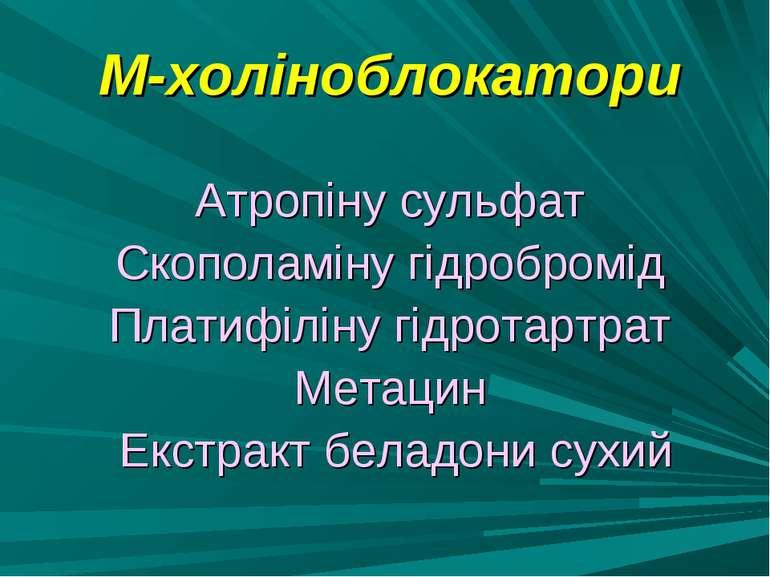 М-холіноблокатори Атропіну сульфат Скополаміну гідробромід Платифіліну гідрот...