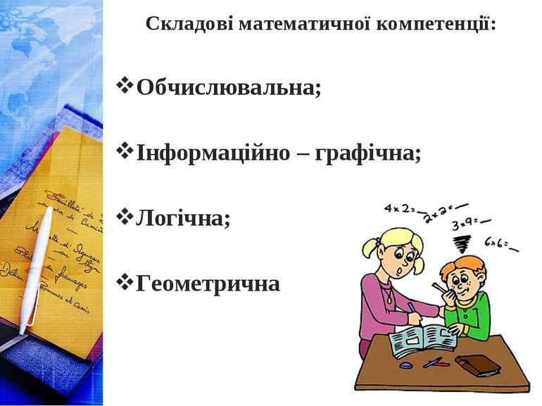 Складові математичної компетенції: Обчислювальна; Інформаційно – графічна; Ло...