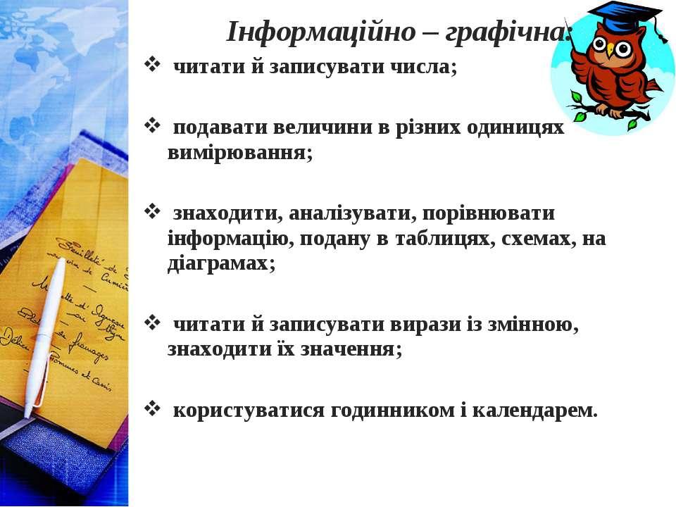 Інформаційно – графічна: читати й записувати числа; подавати величини в різни...