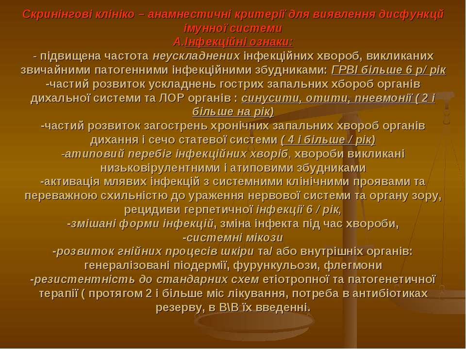 Скринінгові клініко – анамнестичні критерії для виявлення дисфункцй імунної с...