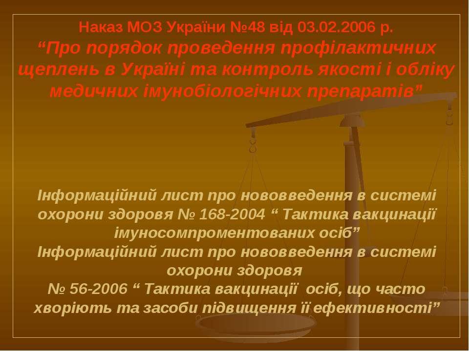 """Наказ МОЗ України №48 від 03.02.2006 р. """"Про порядок проведення профілактични..."""