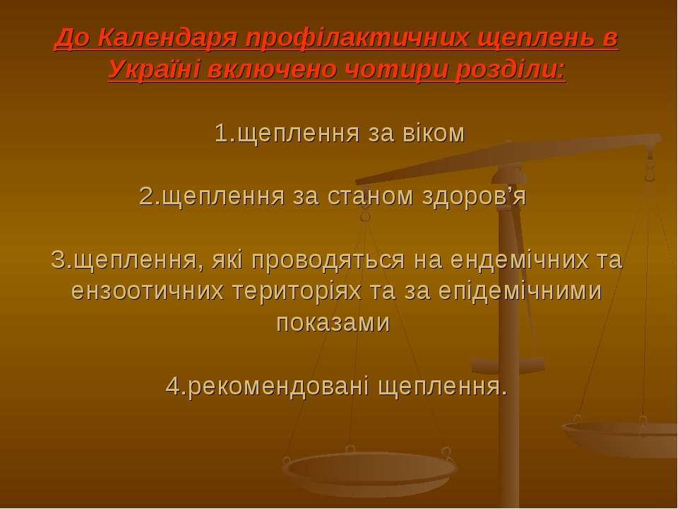 До Календаря профілактичних щеплень в Україні включено чотири розділи: 1.щепл...