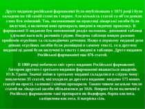Друге видання російської фармакопеї було опубліковано у 1871 році і було скла...