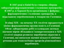 В 1847 роцi в Київi була створена «Перша лабораторiя фармацевтичних i галенов...