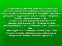 До державних пiдприємств вiдносятьс: «Львiвдiалiк», Одеське виробниче хiмiко-...