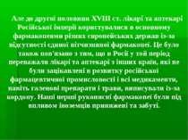 Але до другої половини XVIII ст. лікарі та аптекарі Російської імперії корист...