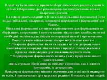 В додатку були описані правила збору лікарських рослин, умови їх сушки і збер...