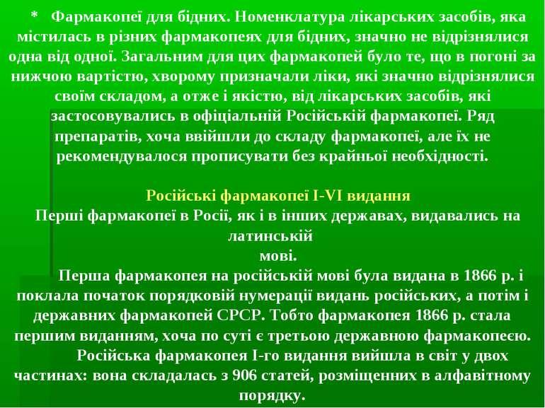 * Фармакопеї для бідних. Номенклатура лікарських засобів, яка містилась в різ...