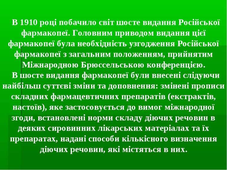 В 1910 році побачило світ шосте видання Російської фармакопеї. Головним приво...