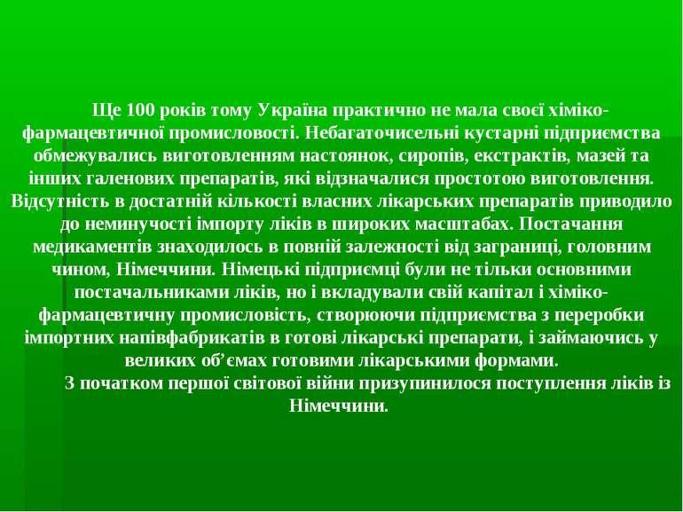 Ще 100 рокiв тому Україна практично не мала своєї хiмiко-фармацевтичної проми...