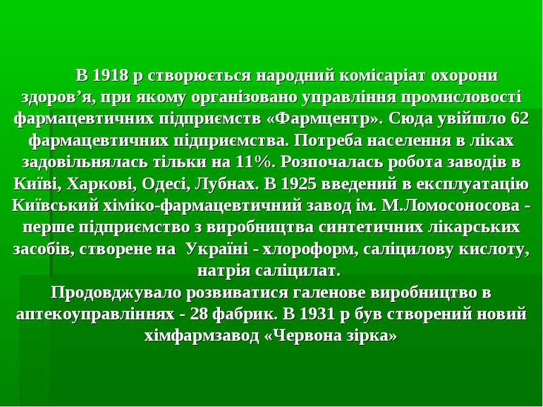 В 1918 р створюється народний комiсарiат охорони здоров'я, при якому органiзо...