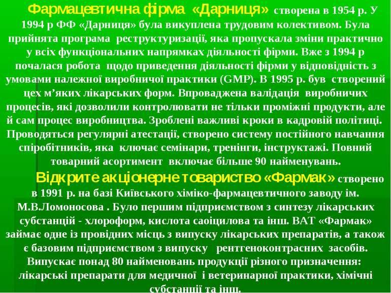 Фармацевтична фiрма «Дарниця» створена в 1954 р. У 1994 р ФФ «Дарниця» була в...