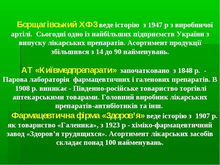 Борщагiвський ХФЗ веде iсторiю з 1947 р з виробничої артiлi. Сьогоднi одно iз...