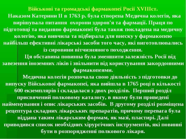 Військові та громадські фармакопеї Росії XVIIIст. Наказом Катерини II в 1763 ...