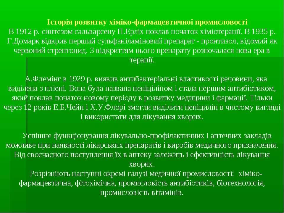 Iсторiя розвитку хiмiко-фармацевтичної промисловостi В 1912 р. синтезом сальв...