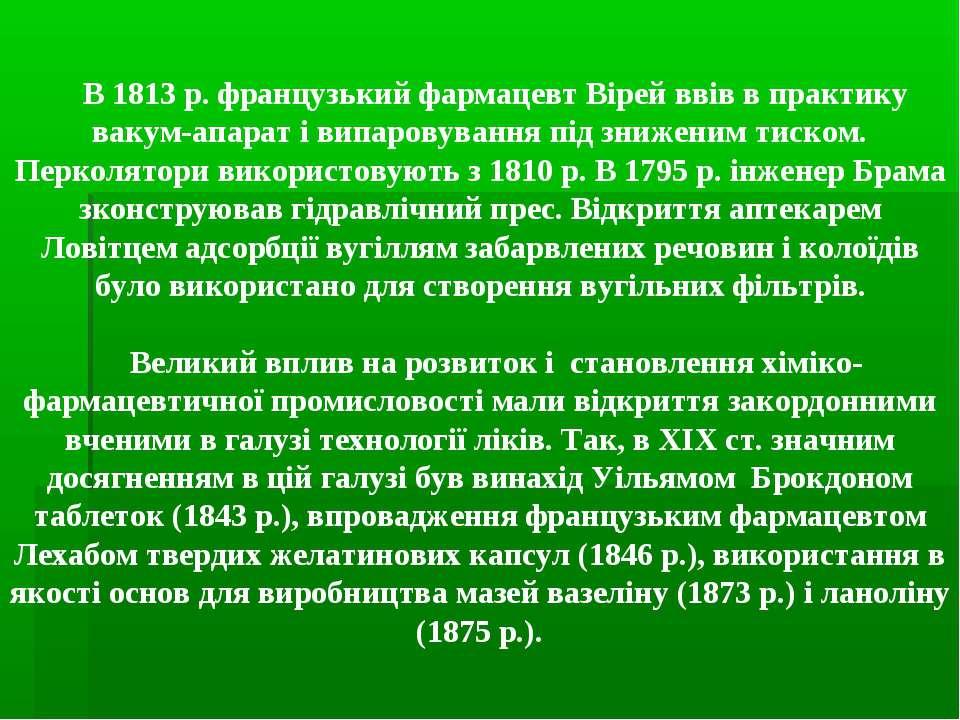 В 1813 р. французький фармацевт Вірей ввів в практику вакум-апарат і випарову...