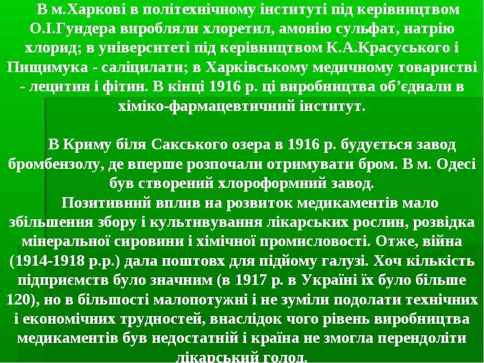 В м.Харковi в полiтехнiчному iнститутi пiд керiвництвом О.I.Гундера виробляли...