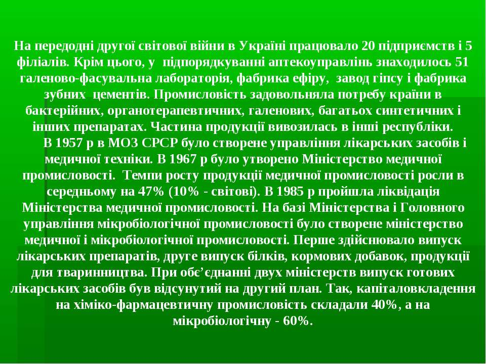 На передоднi другої свiтової вiйни в Українi працювало 20 пiдприємств i 5 фiл...