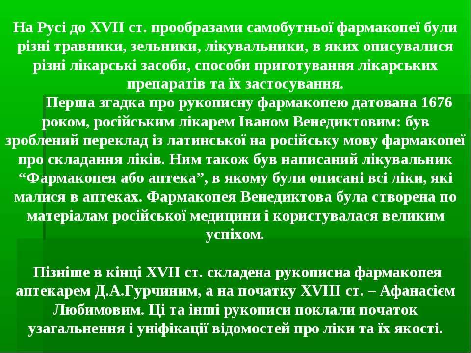 На Русі до XVII ст. прообразами самобутньої фармакопеї були різні травники, з...