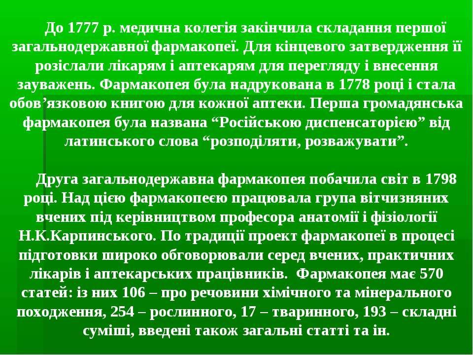 До 1777 р. медична колегія закінчила складання першої загальнодержавної фарма...