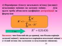 г) Перевіримо тісноту загального зв'язку (впливу) незалежних змінних на залеж...