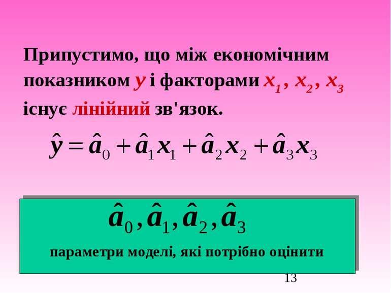 Припустимо, що між економічним показником у і факторами х1 , х2 , х3 існує лі...