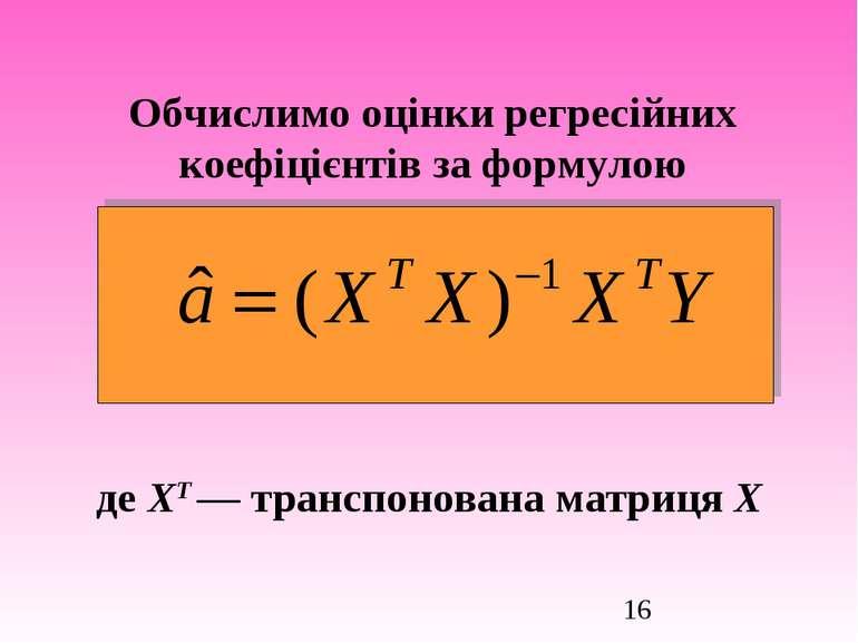 Обчислимо оцінки регресійних коефіцієнтів за формулою де XT — транспонована м...