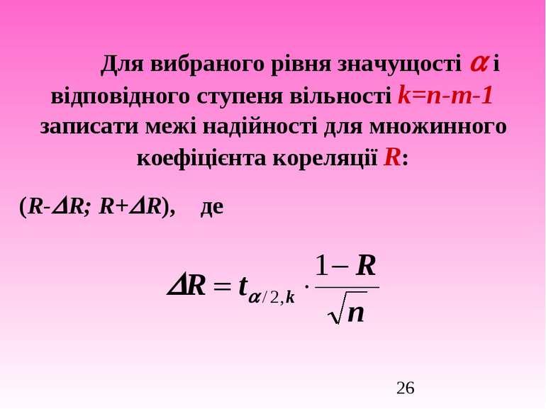 Для вибраного рівня значущості і відповідного ступеня вільності k=n-т-1 запис...