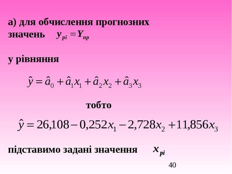 а) для обчислення прогнозних значень у рівняння тобто підставимо задані значення