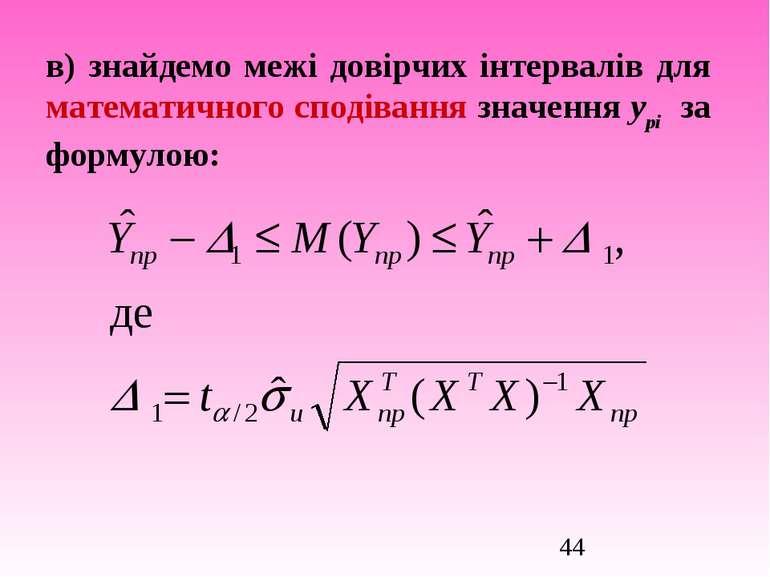 в) знайдемо межі довірчих інтервалів для математичного сподівання значення yp...