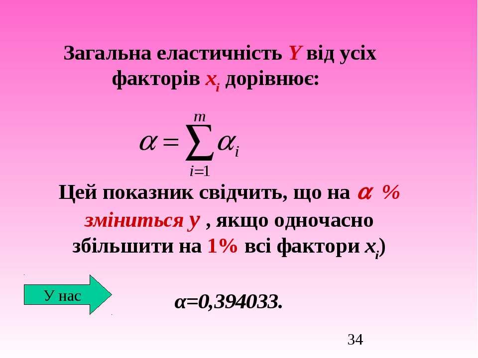 Загальна еластичність Y від усіх факторів хi дорівнює: Цей показник свідчить,...