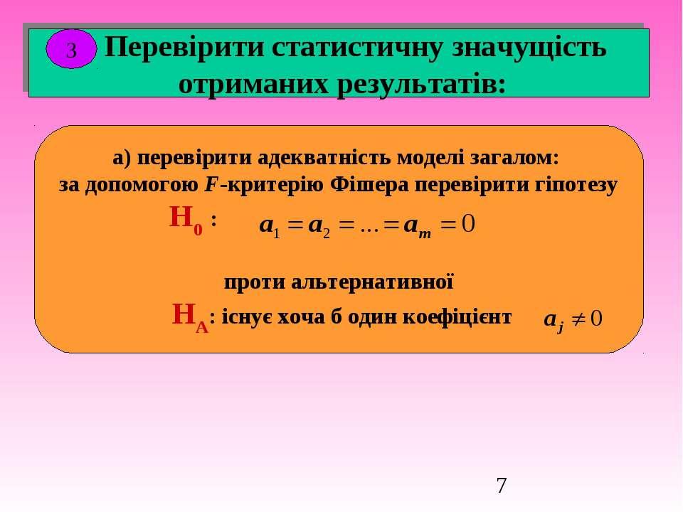 Перевірити статистичну значущість отриманих результатів: а) перевірити адеква...