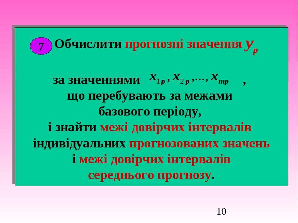 7. Обчислити прогнозні значення ур за значеннями , що перебувають за межами б...