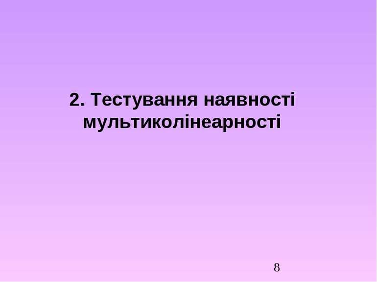 2. Тестування наявності мультиколінеарності