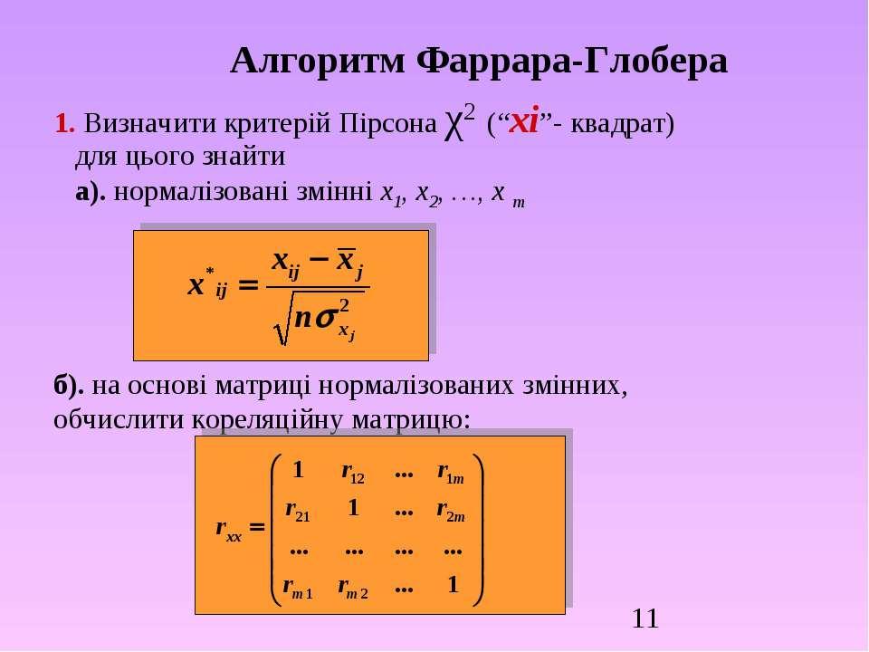 """Алгоритм Фаррара-Глобера 1. Визначити критерій Пірсона χ2 (""""хі""""- квадрат) для..."""